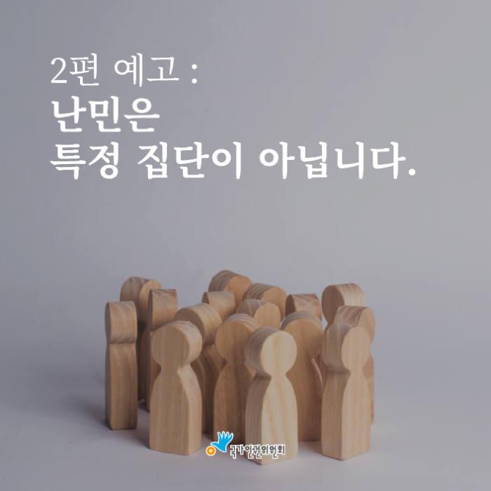 [카드뉴스]〈1〉우리도 한때 난민이었습니다