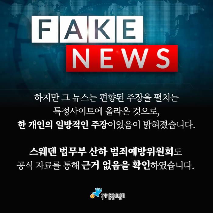 [카드뉴스]<3>가짜뉴스가 난민을 죽입니다