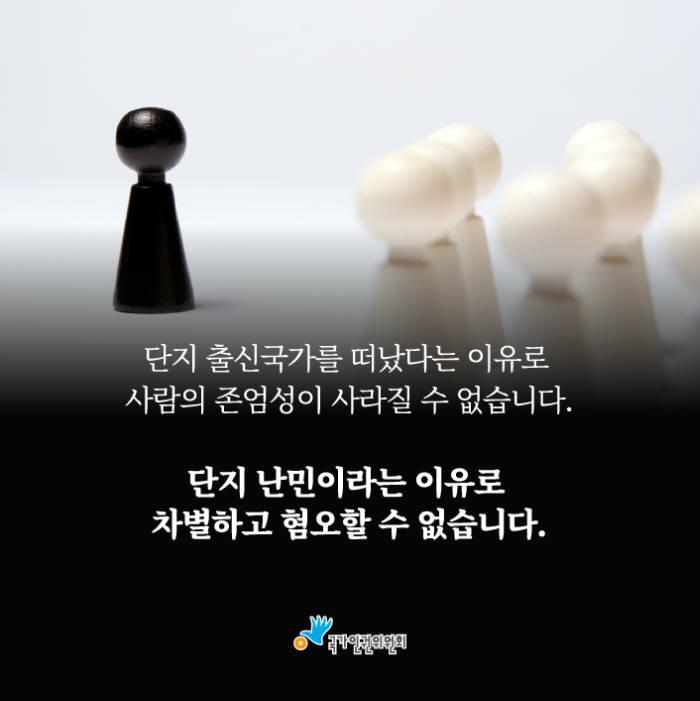 [카드뉴스]<4·끝>난민, '우리'의 문제입니다