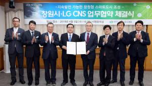 LG CNS-창원시, 스마트 산업도시 성공모델 조성한다