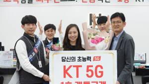 KT, 세계 최초 5G 1호 가입자 탄생