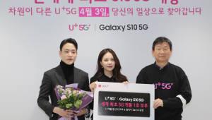 LG유플러스, 5G 스마트폰 1호 고객 탄생