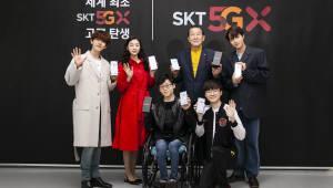 SK텔레콤, EXO· 김연아 · 페이커 등 총 6명 5G 첫 개통