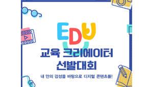 다이아 티비, 2019 교육 크리에이터 선발대회 개최