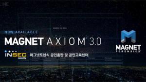 인섹시큐리티, 맥OS 포렌식 지원·AI 성능 강화...'마그넷 엑시엄 3.0' 출시