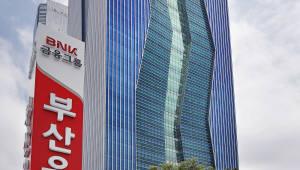 부산銀, 행장 직속 혁신금융 전담 조직 신설