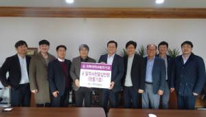 OCI, 전북대에 1억4000여만원 상당 태양광 발전 시스템 기증