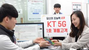 이동통신 3사 5G 1호 개통자 공개
