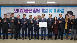 대전 14개 기업, '의형제 맺기' 결연..상생 발전 도모