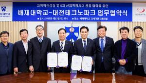 배재대, 4차 산업혁명 인재 육성 위해 대전테크노파크와 업무협약 체결