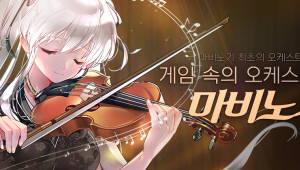 넥슨, 내달 3일 '게임 속의 오케스트라: 마비노기' 개최