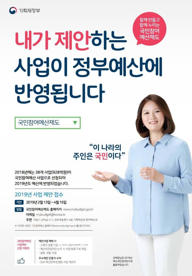 """국민참여예산제, 복지·환경 제안사업 많아…""""15일까지 접수"""""""