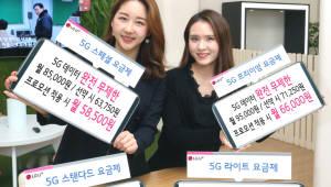LG유플러스, 5G 데이터 완전무제한 요금제 출시····월 8만 5000원 이상부터