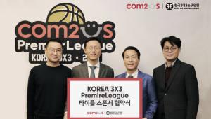 컴투스, KOREA 3X3 프리미어리그와 타이틀 스폰서십 체결
