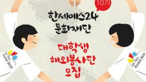 한세예스24문화재단, '제10기 대학생 해외봉사단' 모집