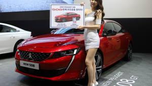 [2019 서울모터쇼]푸조, 토탈쿼츠와 '뉴 508 이벤트' 진행