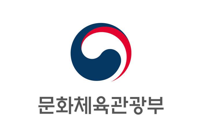 문체부, 실감형 콘텐츠 진흥위원회 출범