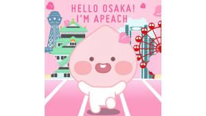 카카오프렌즈, 일본 오사카에서도 팝업스토어로 만난다