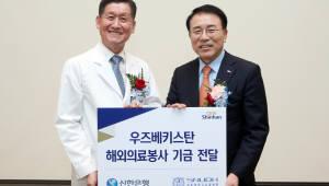 신한금융, 서울대치과병원과 우즈베키스탄 해외의료봉사
