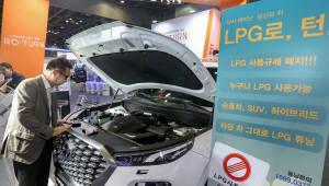 [2019서울모터쇼] 팰리세이드 370만원이면 LPG차로 변신