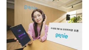 '귀로 듣는 5G' KT, 음원시장 1위 카카오와 격차 줄인다