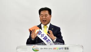 충청북도 영동군 신규양수발전소 사업설명회 개최