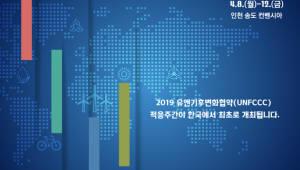 유엔기후변화협약 적응주간 행사, 세계 최초로 인천 송도서 열린다
