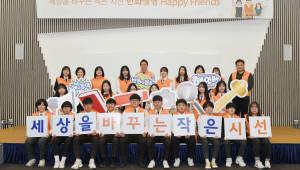 한화생명, 청소년 봉사단체 '한화해피프렌즈 봉사단 ' 14기 발대식 개최