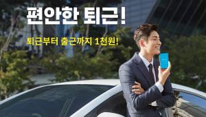 """쏘카,""""4월 한달 1000원으로 '쏘카'로 퇴근하세요"""""""