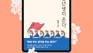 """'밀리의 서재' 독서 행태 발표, """"2030 여성과 리딩북"""""""