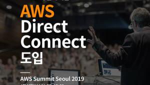 KINX, AWS 서밋 서울 2019서 'AWS 다이렉트 커넥트' 도입전략 공개