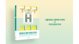 """""""언제 행복을 느끼나요?"""" 카카오-서울대 대한민국 행복 리포트 발간"""
