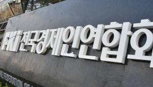 """전경련 """"조양호 회장 별세, 우리 사회 큰 손실"""""""