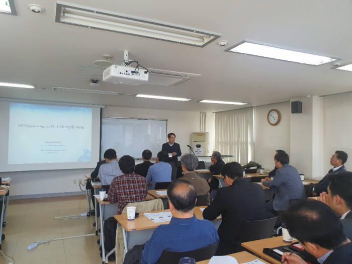 지난 5일 경기 용인시 명지대학교 자연캠퍼스에서 열린 반도체장비 RF 엔지니어링 전문가 회의(가칭)