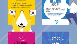 수원시 '제15회 대한민국 청소년 박람회 공모전' 참가자 모집