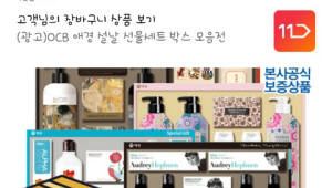 11번가, 고객맞춤 '장바구니 리마인더'...구매 잊은 물건 알려준다