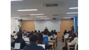 저작권보호원-중앙대, 제30회 저작권 열린포럼 개최
