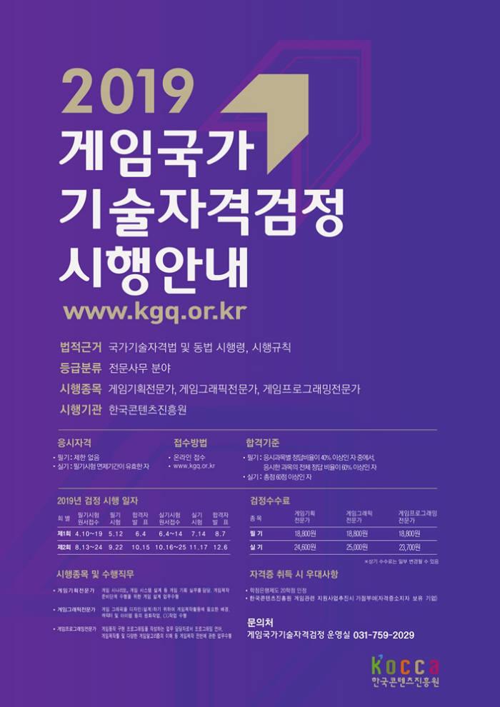 한콘진, '2019 게임국가기술자격검정' 접수