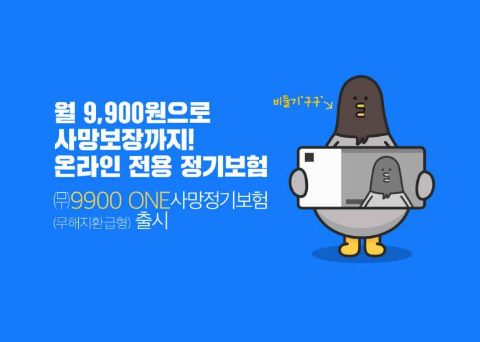 라이나생명, 월 9900원 사망 보장 온라인 정기보험 출시