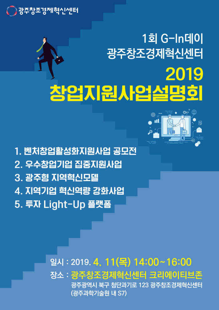 광주창조경제혁신센터가 11일 개최하는 제1회 G-IN×知人데이 2019년 창업지원사업설명회 포스터.