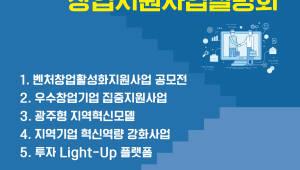 광주창조경제혁신센터, 11일 '제1회 창업지원사업설명회' 개최