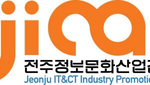 전주정보문화산업진흥원, 22일까지 '실감형 융복합 콘텐츠 제작지원사업' 참여 기업 모집