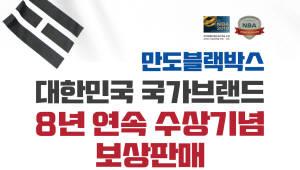 한라홀딩스, 브랜드 대상 수상 기념 만도 블랙박스 보상판매 실시