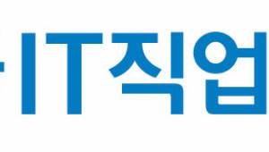 한국IT직업전문학교, 사이버 전사 양성기관으로 우뚝