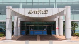 전남테크노파크, '지역 수요맞춤형 R&D 사업' 참여기업 모집