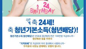 성남시 '청년기본소득' 모바일·성남사랑카드로 지급...1만2986명 대상