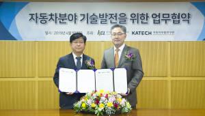 KCL, 자동차부품연구원과 업무협력