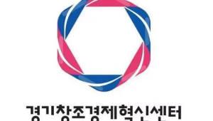 경기창조경제혁신센터·부천산업진흥재단, 성장 단계 스타트업 도약 책임진다