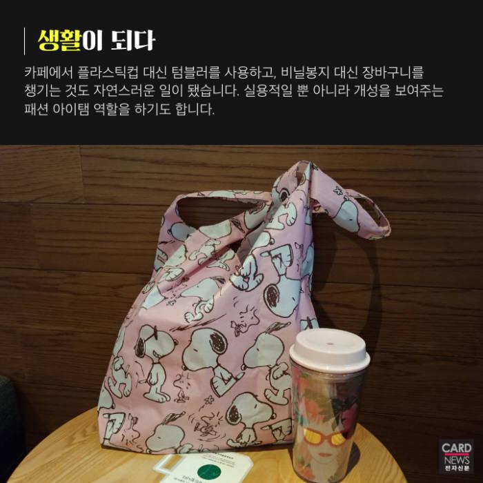[카드뉴스]패션피플은 일회용품따윈 쓰지 않아