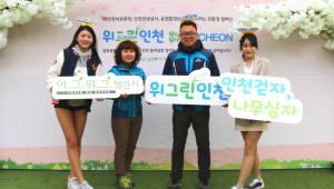SK인천석유화학, 친환경 캠페인 '위.그린.인천' 스타트